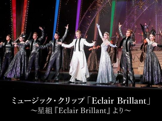 ミュージック・クリップ「Eclair Brillant」~星組『Eclair Brillant』より~