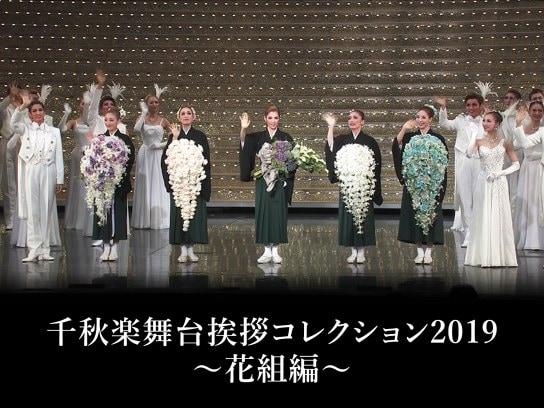 千秋楽舞台挨拶コレクション2019~花組編~