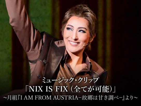 ミュージック・クリップ「NIX IS FIX (全てが可能)」~月組『I AM FROM AUSTRIA-故郷は甘き調べ-』より~