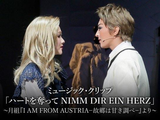 ミュージック・クリップ「ハートを奪って NIMM DIR EIN HERZ」~月組『I AM FROM AUSTRIA-故郷は甘き調べ-』より~