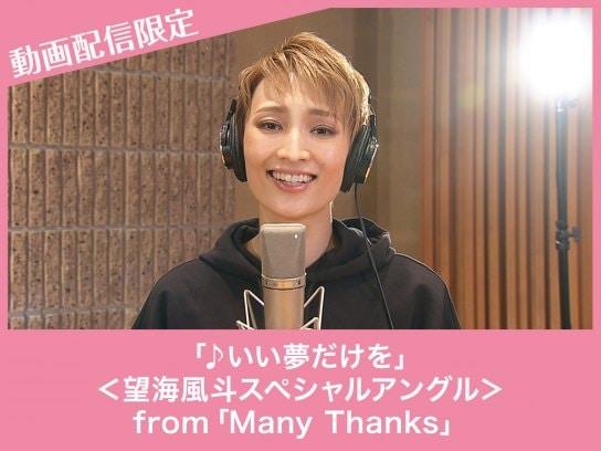 「♪いい夢だけを」動画配信限定<望海風斗スペシャルアングル>from「Many Thanks」