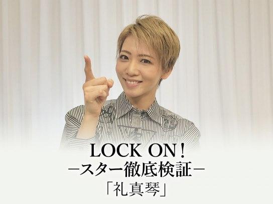 LOCK ON!-スター徹底検証-「礼真琴」