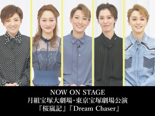 NOW ON STAGE 月組宝塚大劇場・東京宝塚劇場公演『桜嵐記』『Dream Chaser』