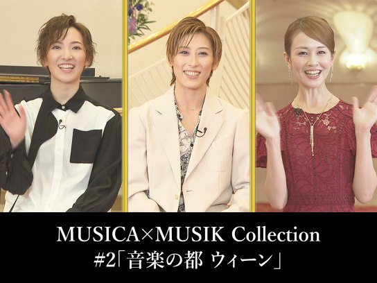 MUSICA×MUSIK Collection#2「音楽の都 ウィーン」