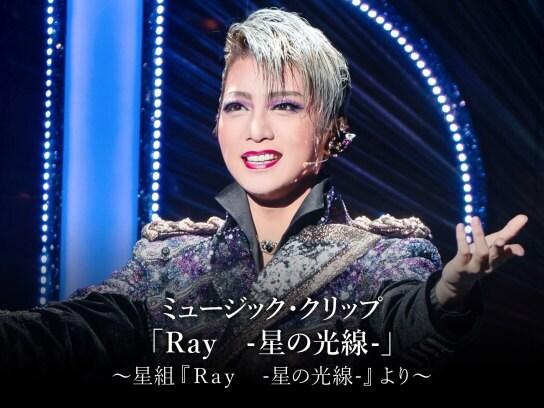 ミュージック・クリップ「Ray -星の光線-」~星組『Ray -星の光線-』より~