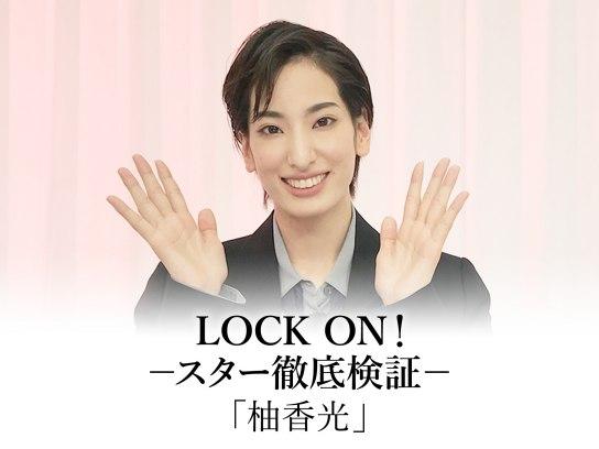 LOCK ON!-スター徹底検証-「柚香光」