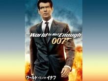 007 ワールド・イズ・ノット・イナフ
