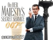 女王陛下の007