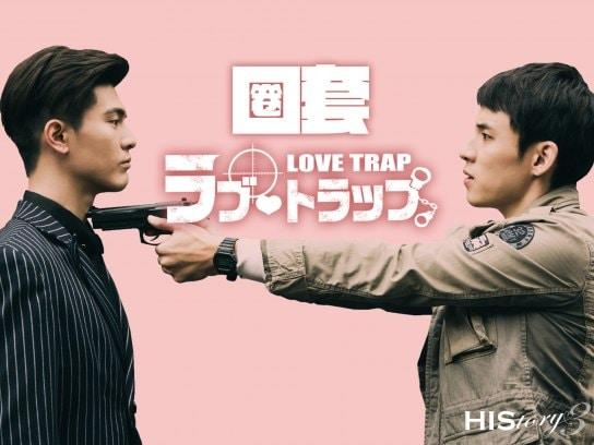 HIStory3 圏套~ラブ・トラップ