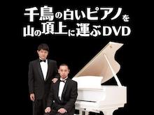 千鳥の白いピアノを山の頂上に運ぶDVD(配信用)