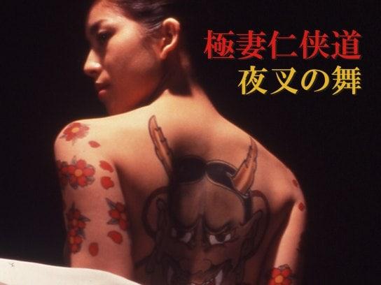 極妻仁侠道 夜叉の舞