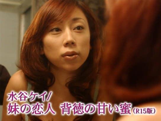 水谷ケイ/妹の恋人 背徳の甘い蜜(R15版)