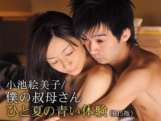 小池絵美子/僕の叔母さん ひと夏の青い体験(R15版)