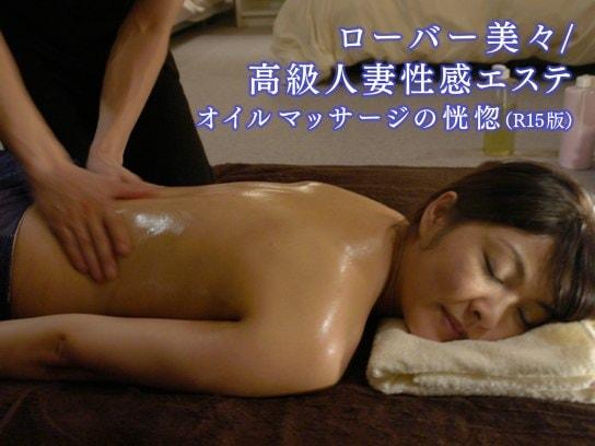 ローバー美々/高級人妻性感エステ オイルマッサージの恍惚 (R15版)