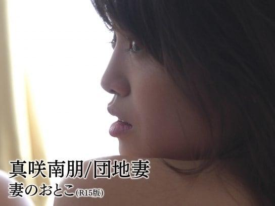 真咲南朋/団地妻 妻のおとこ (R15版)