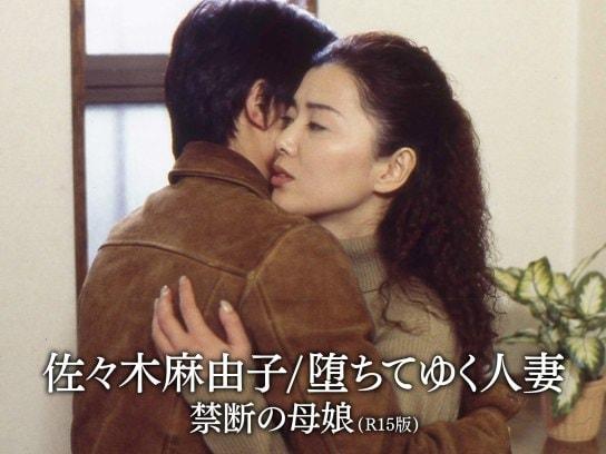 佐々木麻由子/墜ちてゆく人妻 禁断の母娘 (R15版)