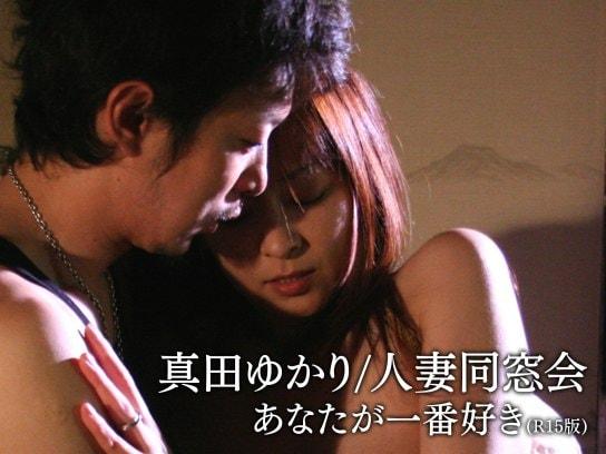真田ゆかり/人妻同窓会 あなたが一番好き(R15版)