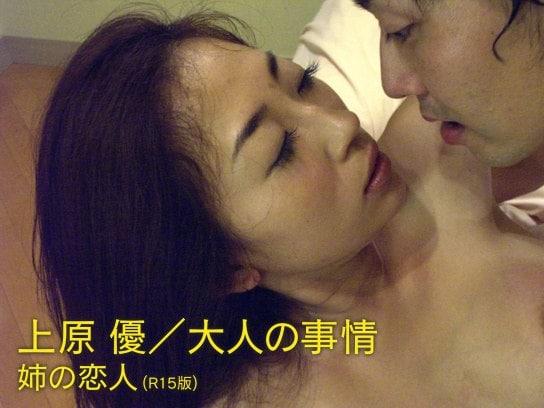 上原 優/大人の事情 姉の恋人(R15版)