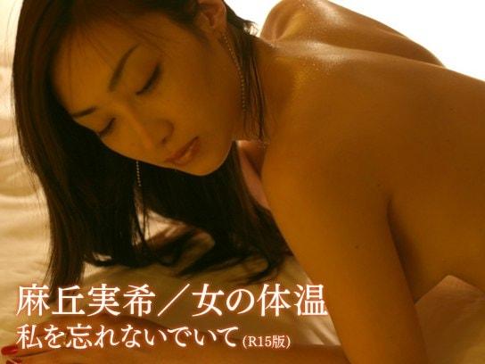 麻丘実希/女の体温 私を忘れないでいて(R15版)