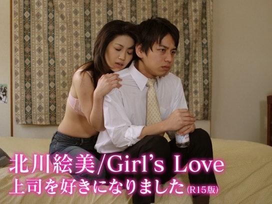 北川絵美/Girl's Love 上司を好きになりました(R15版)