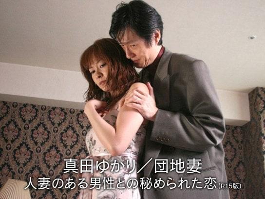 真田ゆかり/団地妻 人妻のある男性との秘められた恋(R15版)