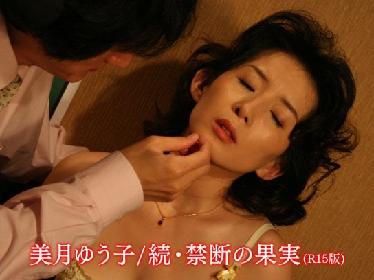 美月ゆう子/続・禁断の果実(R15版)