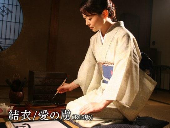 結衣/愛の虜(R15版)