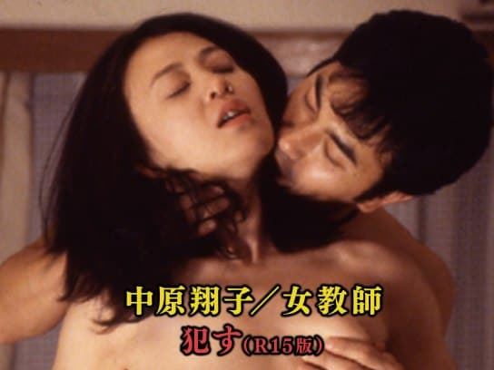 中原翔子/女教師 犯す(R15版)
