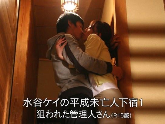水谷ケイの平成未亡人下宿1 狙われた管理人さん(R15版)