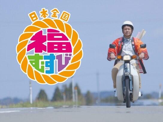 日本全国 福むすび