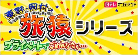 東野・岡村の旅猿シリーズ