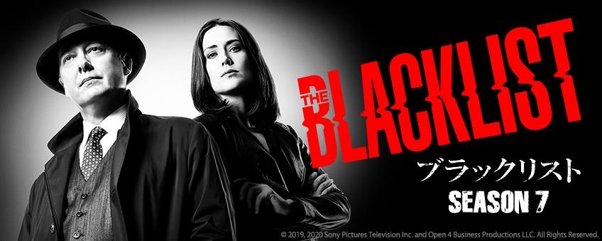 『ブラックリスト シーズン7』配信記念