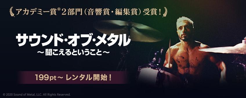 『サウンド・オブ・メタル ~聞こえるということ~』配信記念