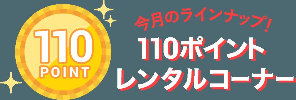 110ポイントレンタルコーナー クリスマス作品配信中