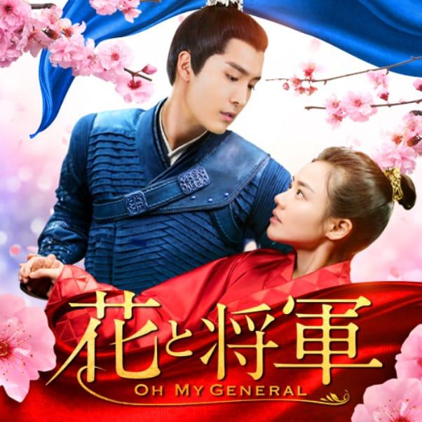 花と将軍~Oh My General~